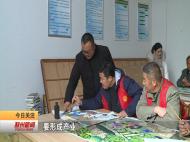视频新闻|农民画里的美好生活