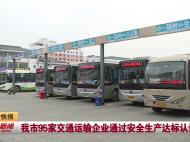 视频新闻丨邳州市95家交通运输企业通过安全生产达标认证