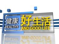 《健康好生活》第6期