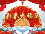 大拜年——江昕轮胎恭祝您新春快乐!