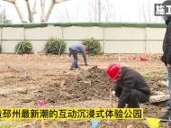 视频   打造高颜值全域公园城市 邳州启动大象游园工程建设