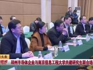 视频新闻丨邳州半导体企业与南京信息工程大学共建研究生联合培养基地
