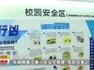 视频新闻 线上宣传线下体验 运河街道开展多形式安全教育活动