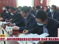 """视频新闻丨徐州市委巡察组在邳州市召开提级巡察""""回头看""""情况反馈会"""