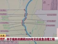 视频新闻丨毕于瑞来邳调研2020年灾后应急治理工程