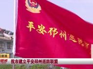 视频新闻丨邳州市建立平安邳州巡防联盟