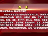 视频新闻丨市委市政府再发贺电 向邳州残奥健儿表示祝贺