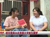 视频新闻丨团市委助34名贫困大学新生圆梦