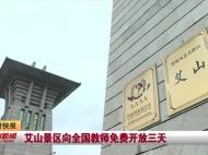视频新闻丨艾山景区向全国教师免费开放三天