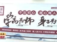 视频新闻丨教师节前夕 曹智王伟看望慰问一线教师