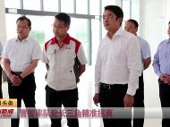 视频新闻丨曹智率队赴长三角精准招商
