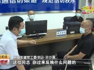 """视频新闻丨推进""""四培""""建设 东湖街道夯实高质量发展根基"""