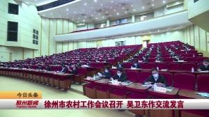 视频新闻|徐州市农村工作会议召开 吴卫东作交流发言