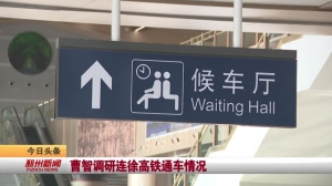 视频新闻|曹智调研连徐高铁通车情况
