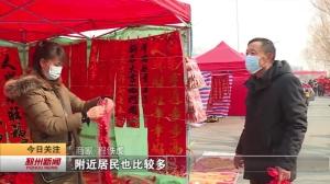 视频新闻|我市设立5处临时性春联年画市场