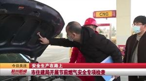 视频新闻|市住建局开展节前燃气安全专项检查