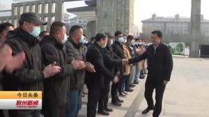 视频新闻|吴卫东走访慰问部队官兵和一线职工