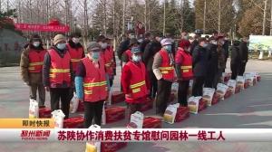 视频新闻|苏陕协作消费扶贫专馆慰问园林一线工人