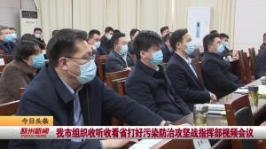 视频新闻|我市组织收听收看省打好污染防治攻坚战指挥部视频会议