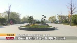 视频新闻|扮美生态景观 城乡全域大公园美丽画卷徐徐展开