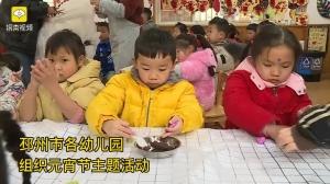 视频 | 开心吃汤圆,巧手做花灯,幼儿园元宵节节日气氛浓