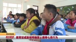 视频新闻|教育惩戒新规明确禁止教师七类行为