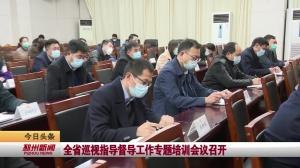 视频新闻|全省巡视指导督导工作专题培训会议召开