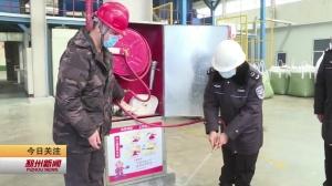 视频新闻|市应急管理局开展复工复产安全检查