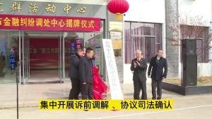 视频 | 邳州市金融纠纷调处中心正式揭牌