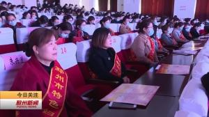 """视频新闻丨我市召开纪念""""三八""""国际劳动妇女节111周年表彰大会"""