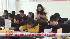 视频新闻丨公益顺风车志愿者关爱留守孩子送温暖