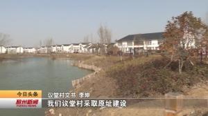 视频新闻丨新居新景新生活 我市新型农村社区建设稳步推进