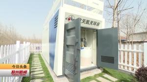 视频新闻丨吴卫东调研农村生活污水处理工作