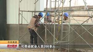 """视频新闻丨陈楼镇:产业能级扩容提质 城镇品质""""内外兼修"""""""