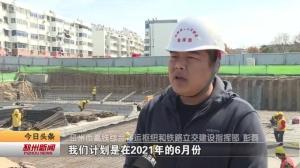 """视频新闻丨交通重点工程 """"犇""""出开局加速度"""