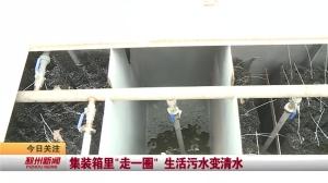 """视频新闻丨集装箱里""""走一圈"""" 生活污水变清水"""