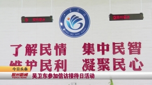 视频新闻丨吴卫东参加信访接待日活动
