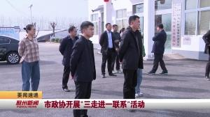 """视频新闻丨邳州市政协开展""""三走进一联系""""活动"""