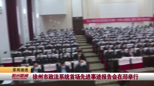 视频新闻丨徐州市政法系统首场先进事迹报告会在邳举行