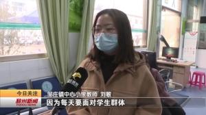 视频新闻丨邹庄镇启动新冠疫苗接种 首批为教师接种