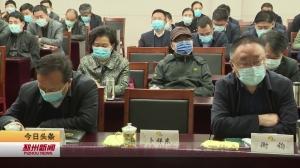 视频新闻丨我市组织收听收看徐州市委人大工作会议