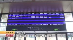 视频新闻丨清明小长假期间 邳州东站日均发送旅客5000人次