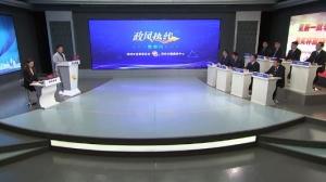 《政风热线》第207期:邳城镇政府、戴圩街道办