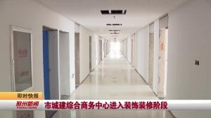 视频新闻|市城建综合商务中心进入装饰装修阶段