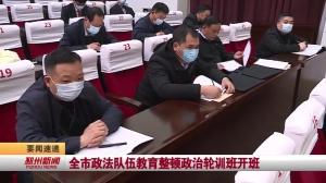 视频新闻|全市政法队伍教育整顿政治轮训班开班
