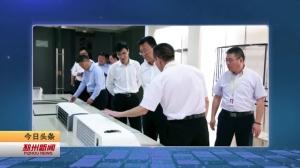 视频新闻|吴卫东率队赴广州开展招商活动