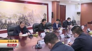 视频新闻丨吴卫东与市政法机关班子成员集体谈心谈话