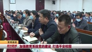 视频新闻丨加强教育系统党的建设 打造平安校园