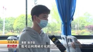 """视频新闻丨公交车厢变身党史宣传""""移动""""阵地"""
