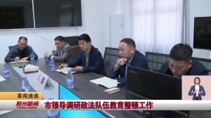 视频新闻丨市领导调研政法队伍教育整顿工作